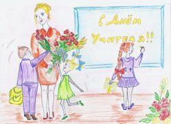 Как нарисовать открытку учительнице 51