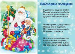 Стишки для детей в детском саду на новый год