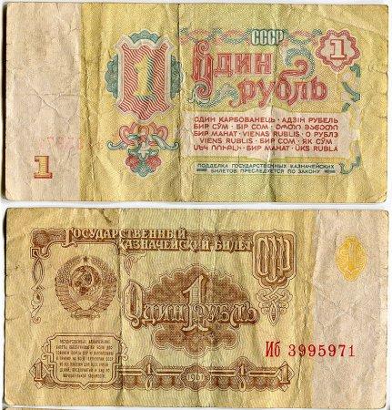 Скільки коштує 1 рубль 1961 року? Опис та фото паперової банкноти