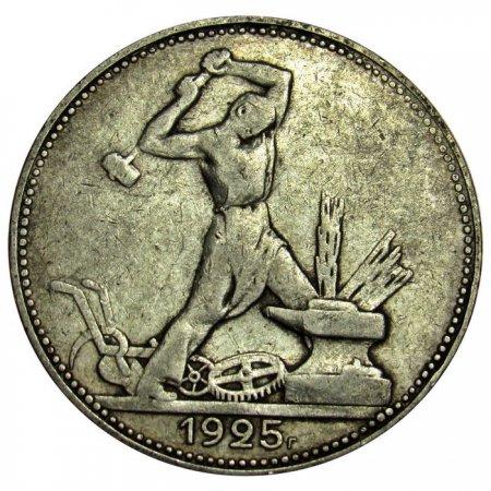 Монета один полтинник 1925 року. Особливості, види, вартість